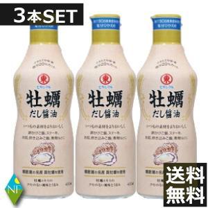 ヒガシマル 牡蠣だし醤油 400ml ×3本(送料無料)|northfoods