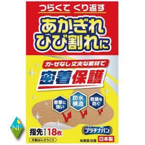 プラチナバン No.325 指先用(18枚入)|northfoods