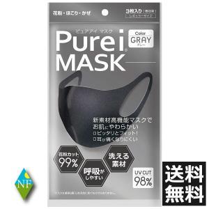 ピュアアイマスク(3枚入) グレー ×1袋 【送料無料】GRAY(ウレタンマスク ピッタマスクの競合商品。)|northfoods