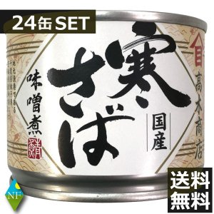 高木商店 寒さば味噌煮(190g)×24缶 (1ケース 送料無料) northfoods