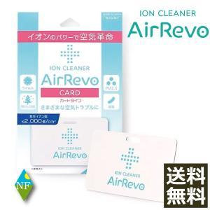 AirRevo Card エアレボ カードタイプ ×1 (カードタイプの空気清浄機 イオン発生カード イオニアカード競合 身に着ける空気清浄機)|northfoods