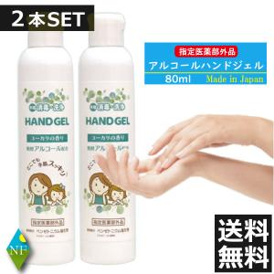 アルコール ハンドジェルEL 80ml ×2 ユーカリの香り 日本製 速乾性 ウイルス対策 洗浄 消毒 殺菌 手指消毒・洗浄 携帯用|northfoods