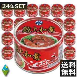 丸水水産 鯨大和煮 くじら大和煮 EOK 160g ×24個 24缶 northfoods