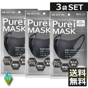 ピュアアイマスク(3枚入) グレー ×3袋 【送料無料】GRAY(3点 3個 ウレタンマスク ピッタマスクの競合商品。)|northfoods