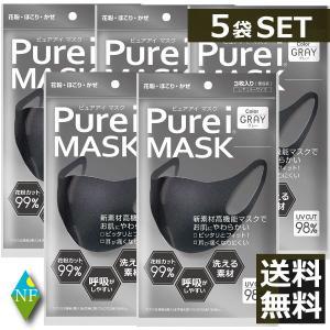 ピュアアイマスク(3枚入) グレー ×5袋 【送料無料】GRAY(5点 5個 ウレタンマスク ピッタマスクの競合商品。)|northfoods