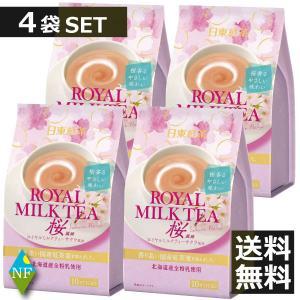 三井農林 ロイヤルミルクティー桜風味 10本入 ×4袋 粉末 送料無料 northfoods