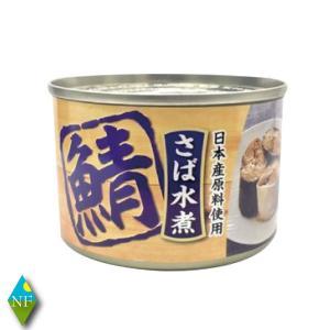 サバ缶 タイランドフィッシャリージャパン株式会社  日本産原料使用 さば水煮 120g(総量160g)×1個 さば缶 northfoods