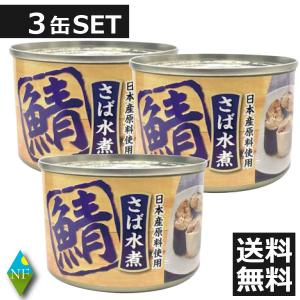 サバ缶 タイランドフィッシャリージャパン株式会社  日本産原料使用 さば水煮 120g(総量160g)×3個 さば缶 送料無料 northfoods