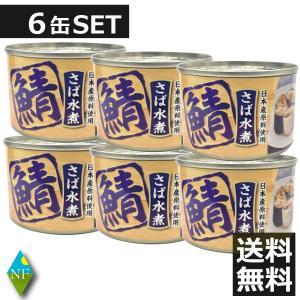 サバ缶 タイランドフィッシャリージャパン株式会社  日本産原料使用 さば水煮 120g(総量160g)×6個 さば缶 送料無料 northfoods