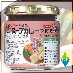 ベル食品 スープカレーの作り方えびだし180g ×1|northfoods