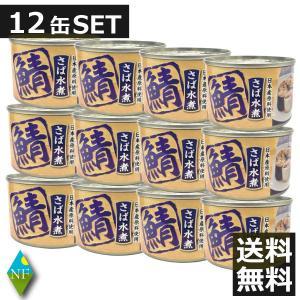 サバ缶 タイランドフィッシャリージャパン株式会社  日本産原料使用 さば水煮 120g(総量160g)×12個 さば缶 送料無料 1ケース northfoods