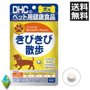 DHC 犬用 きびきび散歩 60粒入 サプリ サプリメント 犬 健康食品 ペット(送料無料)|northfoods
