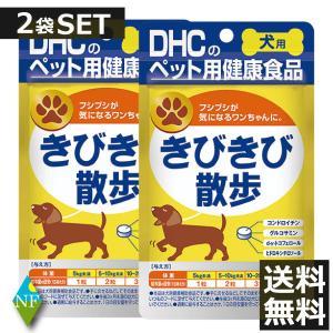 DHC 犬用 きびきび散歩 60粒入×2袋  サプリ サプリメント 2個 犬 健康食品 ペット(送料無料)|northfoods