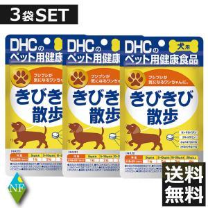 DHC 犬用 きびきび散歩 60粒入×3袋  サプリ サプリメント 3個 犬 健康食品 ペット(送料無料)|northfoods