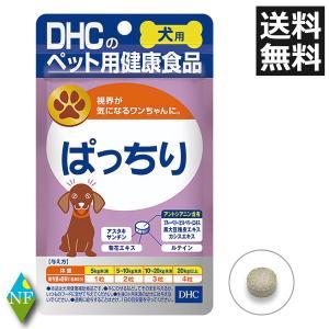 DHC 犬用 ぱっちり 60粒入 サプリ サプリメント 犬 健康食品 ペット(送料無料)|northfoods