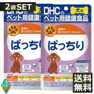 DHC 犬用 ぱっちり 60粒入 ×2袋  サプリ サプリメント 2個 犬 健康食品 ペット(送料無料)|northfoods