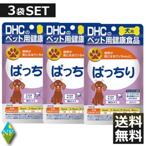 DHC 犬用 ぱっちり 60粒入 ×3袋  サプリ サプリメント 3個 犬 健康食品 ペット(送料無料)|northfoods