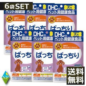 DHC 犬用 ぱっちり 60粒入 ×6袋  サプリ サプリメント 6個 犬 健康食品 ペット(送料無料)|northfoods
