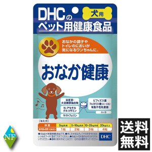 DHC 犬用 おなか健康 60粒入 サプリ サプリメント 犬 健康食品 ペット(送料無料)|northfoods