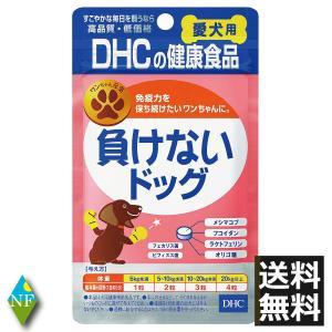 DHC 犬用 負けないドッグ 60粒入 サプリ サプリメント 犬 健康食品 ペット(送料無料)|northfoods