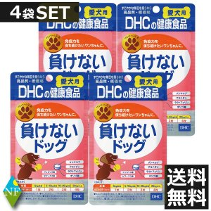 DHC 犬用 負けないドッグ 60粒入×4袋 サプリ 4個 サプリメント 犬 健康食品 ペット(送料無料)|northfoods