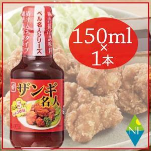 ベル食品 ザンギ名人 150ml ×1本|northfoods