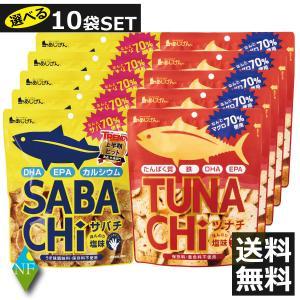 あじげん(味源) サバチ(サバチップス)SABACHi ツナチ(ツナチップス)TSUNACHi 30g 選べる計10個 まとめ買い 食べくらべ northfoods