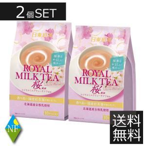 三井農林 ロイヤルミルクティー桜風味 10本入 ×2袋 粉末 送料無料 northfoods