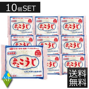 伊勢惣 みやここうじ(四角型)200g×10袋 (乾燥米麹) 送料無料 10個|northfoods