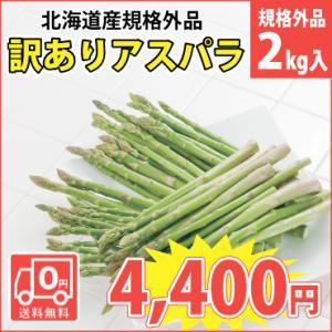 アスパラガス 北海道産グリーンアスパラ【2S〜2Lサイズ混合】【送料無料】】2.0kg入 ※お届けは5月中旬以降〜を予定