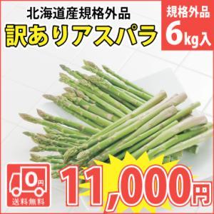 アスパラガス 北海道産グリーンアスパラ【2S〜2Lサイズ混合】【送料無料】6.0kg入 ※お届けは5月下旬以降頃を予定