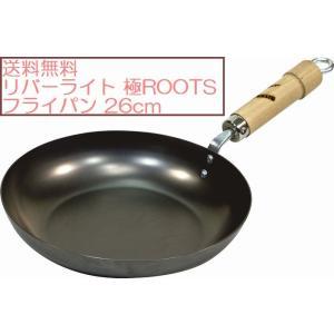 送料無料!リバーライト 極ROOTS フライパン 26cm