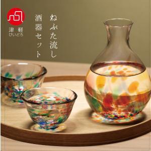青森県の伝統的なお祭り「ねぶた」を思わせる、色鮮やかなガラスの酒器セット。 冷酒をさらに美味しく魅せ...