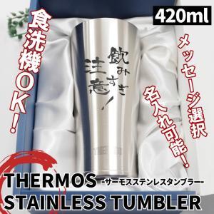 名入れ サーモス(THERMOS)真空断熱 ステンレスタンブラー 420ml メッセージ付き 結婚祝い ギフト プレゼント JDE-420