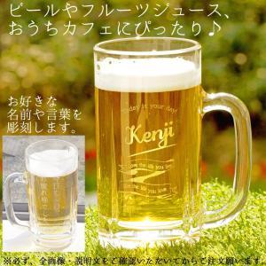 ビールジョッキ 500ml 大容量 名入れ  誕生日 プレゼント ギフト 記念品 卒業 宴会 二次会