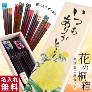 名入れ 夫婦箸 セット お箸 若狭塗 オリジナル花の桐箱付き 敬老の日 おしゃれの商品画像|ナビ