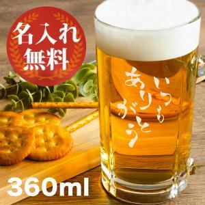 名入れ ビールジョッキ 360ml 晩酌にぴったりサイズ 選べるデザイン  誕生日 プレゼント ギフ...