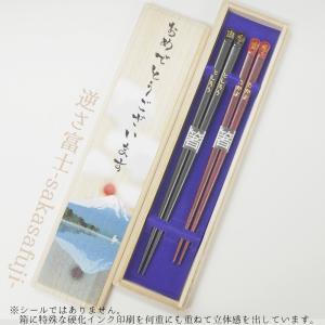 ●澄んだ湖に逆さ富士が写る奇跡の瞬間。とても縁起の良い富士山モチーフ  ◎滑らかな手触りの桐箱と高級...