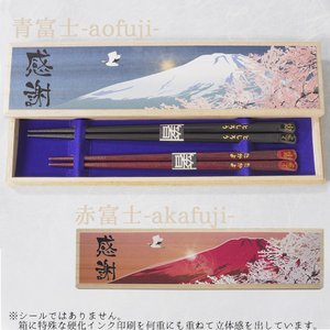 ●雄大で縁起の良い富士山モチーフ  ◎滑らかな手触りの桐箱と高級若狭塗り木製箸二膳のセットです。  ...