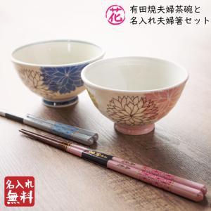 ◎滑高級若狭塗り木製箸二膳と有田焼茶碗2個セットです。  夫婦箸 サイズ:男性用 23cm・女性用 ...