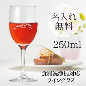名入れ 文字入れ ワイングラス 250ml ギフト箱付 限定特価 日本製  誕生日 卒業祝い プレゼ...