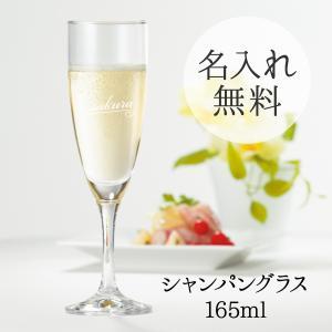 名入れ 文字入れ シャンパングラス 165ml ギフト箱付 限定特価 日本製  誕生日 プレゼント ...