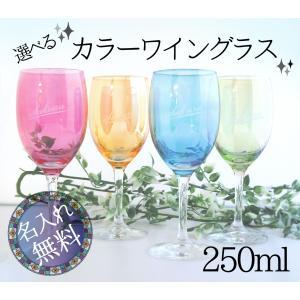 名入れ 文字入れ カラーワイングラス 250ml ギフト箱付 限定特価 日本製 誕生日 プレゼント ...