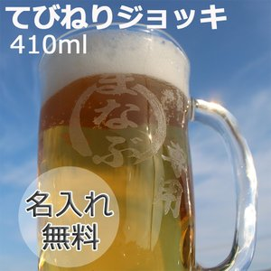 名入れ てびねりジョッキグラス 410ml 誕生日 ギフト プレゼント 記念品 卒業 宴会 二次会