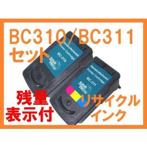 キヤノン BC310・BC311互換のリサイクルインク【2個セット】(残量表示付き)   ISO認定...
