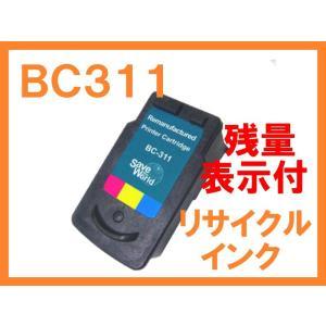 キヤノン BC311互換のリサイクルインク(残量表示付き)   ISO認定工場の互換インク製造メーカ...