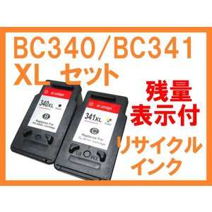 BC340XL BC341XL 大容量 残量表示付 リサイクルインク 2本セット  キヤノン用 キヤノン PIXUS MG4230 MG4130 MG3530 MG3230 MG3130 MG2130 MX523 MX513