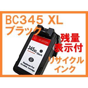 BC345XL ブラック 大容量 残量表示付 リサイクルインク キヤノン用  PIXUS TS313...