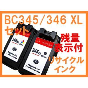 BC345XL BC346XL 大容量 残量表示付 リサイクルインク 2本セット キヤノン用 PIX...