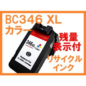 BC346XL カラー 大容量 残量表示付 リサイクルインク キヤノン用  PIXUS TS3130...
